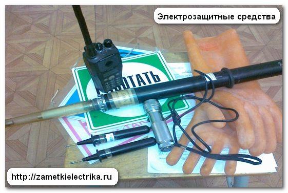 dopusk_brigady_k_rabote_v_elektroustanovkax_po_naryadu_допуск_бригады_в_электроустановках_по_наряду_1