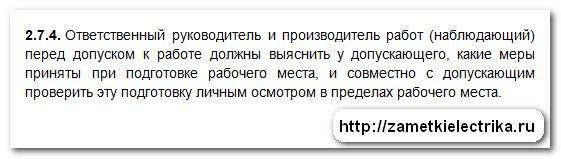 dopusk_brigady_k_rabote_v_elektroustanovkax_po_naryadu_допуск_бригады_в_электроустановках_по_наряду_11