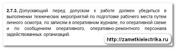 dopusk_brigady_k_rabote_v_elektroustanovkax_po_naryadu_допуск_бригады_в_электроустановках_по_наряду_12