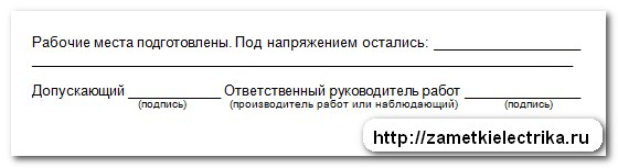 dopusk_brigady_k_rabote_v_elektroustanovkax_po_naryadu_допуск_бригады_в_электроустановках_по_наряду_18