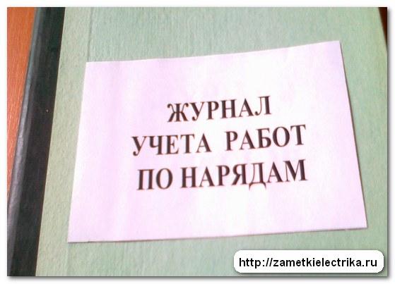dopusk_brigady_k_rabote_v_elektroustanovkax_po_naryadu_допуск_бригады_в_электроустановках_по_наряду_19