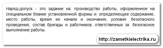 dopusk_brigady_k_rabote_v_elektroustanovkax_po_naryadu_допуск_бригады_в_электроустановках_по_наряду_2