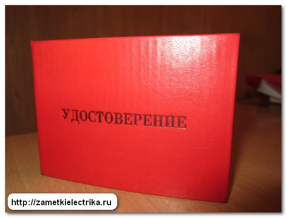 dopusk_brigady_k_rabote_v_elektroustanovkax_po_naryadu_допуск_бригады_в_электроустановках_по_наряду_22