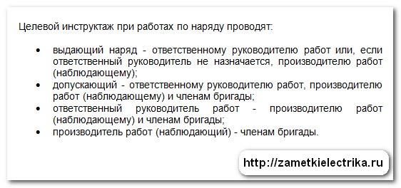 dopusk_brigady_k_rabote_v_elektroustanovkax_po_naryadu_допуск_бригады_в_электроустановках_по_наряду_27