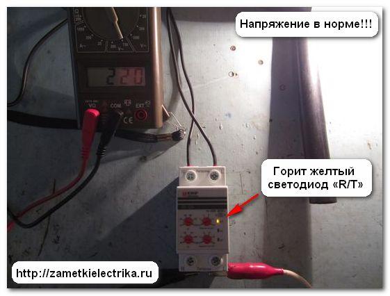 rele_kontrolya_odnofaznogo_napryazheniya_rv-32a_реле_контроля_однофазного_напряжения_rv-32а_19