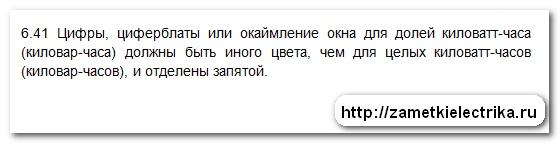 polozhenie_zapyatoj_na_schetnom_mexanizme_положение_запятой_на_счетном_механизме_10