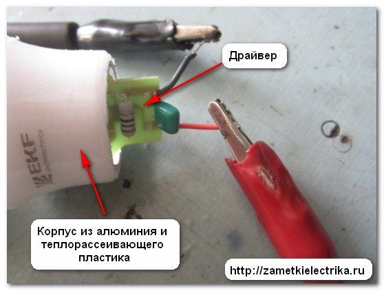 ustrojstvo_svetodiodnoj_lampy_устройство_светодиодной_лампы_12