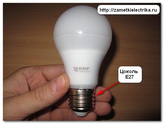 ustrojstvo_svetodiodnoj_lampy_устройство_светодиодной_лампы_2