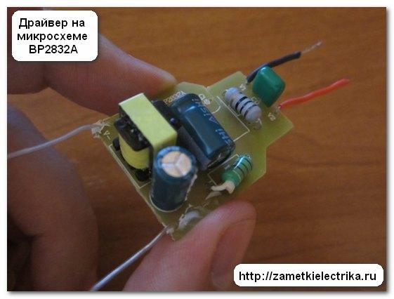 Драйвер для светодиодов на 220 вольт своими руками 54