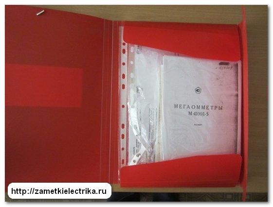 dokumentI_dlya_registracii_elektrolaboratorii_документы_для_регистрации_электролаборатории_3