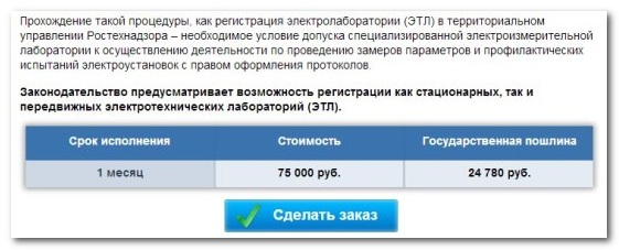 dokumentI_dlya_registracii_elektrolaboratorii_документы_для_регистрации_электролаборатории_6
