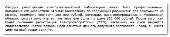 dokumentI_dlya_registracii_elektrolaboratorii_документы_для_регистрации_электролаборатории_7