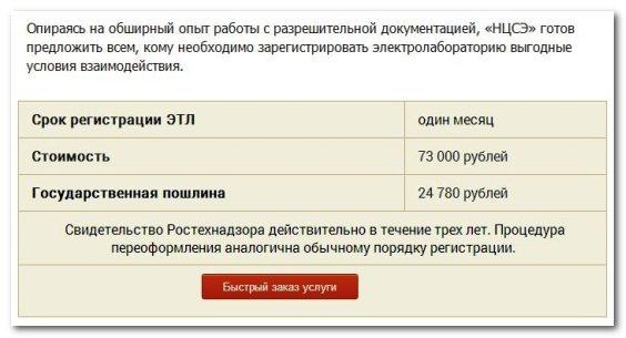 dokumentI_dlya_registracii_elektrolaboratorii_документы_для_регистрации_электролаборатории_9