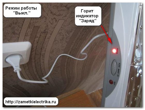 У светильника имеется 2 режима