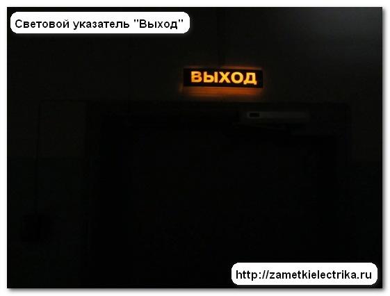 svetodiodnyj_svetilnik_avarijnogo_osveshheniya_светодиодный_светильник_аварийного_освещения_19