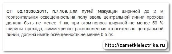 svetodiodnyj_svetilnik_avarijnogo_osveshheniya_светодиодный_светильник_аварийного_освещения_22