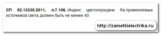 svetodiodnyj_svetilnik_avarijnogo_osveshheniya_светодиодный_светильник_аварийного_освещения_23