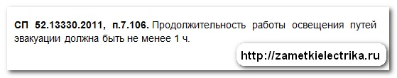 svetodiodnyj_svetilnik_avarijnogo_osveshheniya_светодиодный_светильник_аварийного_освещения_24