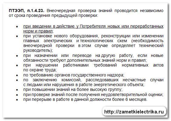 test_po_elektrobezopasnosti_5_gruppa_тест_по_электробезопасности_5_группа_1