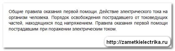test_po_elektrobezopasnosti_5_gruppa_тест_по_электробезопасности_5_группа_10