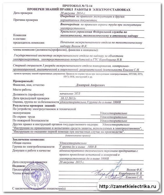 Тесты по электробезопасности в ростехнадзоре на 5 группу удостоверение на электробезопасность оренбург