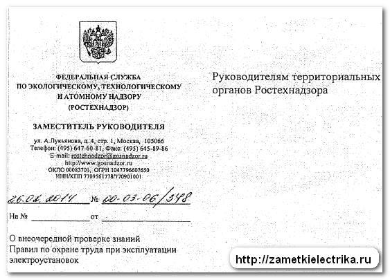test_po_elektrobezopasnosti_5_gruppa_тест_по_электробезопасности_5_группа_2