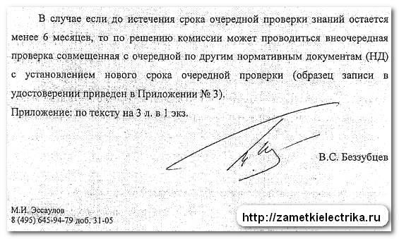 test_po_elektrobezopasnosti_5_gruppa_тест_по_электробезопасности_5_группа_3