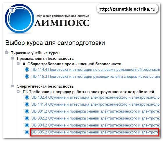 Билеты по электробезопасности 5 группы допуска в онлайн сертификация на электробезопасность оборудования