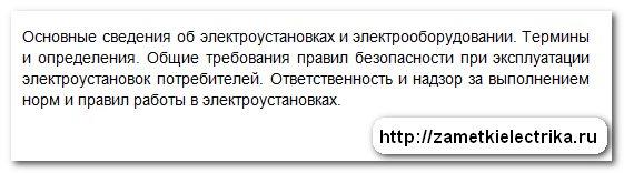 test_po_elektrobezopasnosti_5_gruppa_тест_по_электробезопасности_5_группа_5