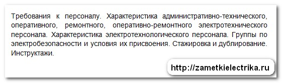 test_po_elektrobezopasnosti_5_gruppa_тест_по_электробезопасности_5_группа_6