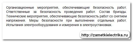 test_po_elektrobezopasnosti_5_gruppa_тест_по_электробезопасности_5_группа_7