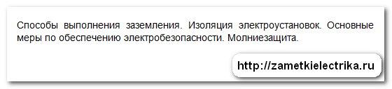 test_po_elektrobezopasnosti_5_gruppa_тест_по_электробезопасности_5_группа_8