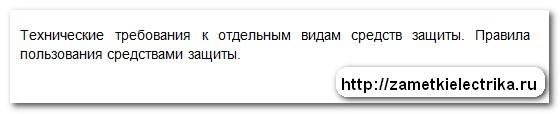 test_po_elektrobezopasnosti_5_gruppa_тест_по_электробезопасности_5_группа_9