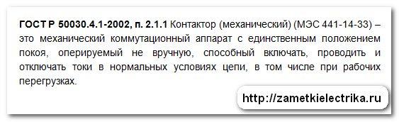 modulnyj_kontaktor_km-40_модульный_контактор_КМ-40_1