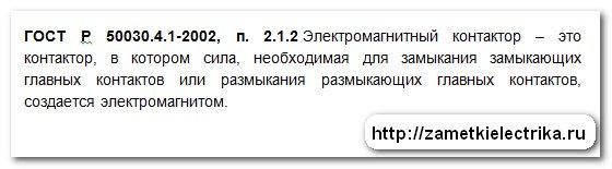 modulnyj_kontaktor_km-40_модульный_контактор_КМ-40_2