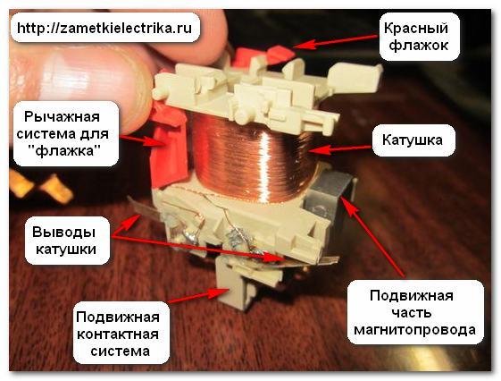 modulnyj_kontaktor_km-40_модульный_контактор_КМ-40_23