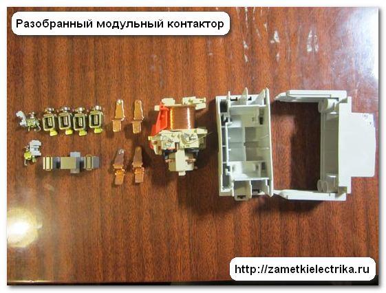 modulnyj_kontaktor_km-40_модульный_контактор_КМ-40_27