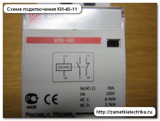 modulnyj_kontaktor_km-40_модульный_контактор_КМ-40_29