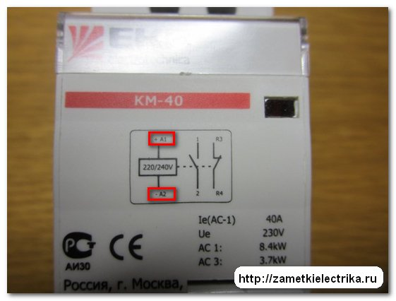 modulnyj_kontaktor_km-40_модульный_контактор_КМ-40_34