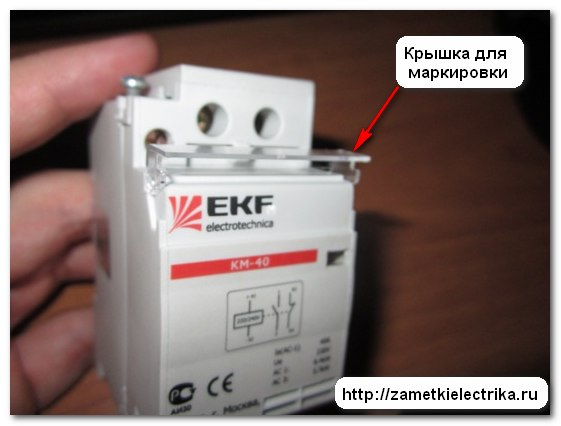 modulnyj_kontaktor_km-40_модульный_контактор_КМ-40_35
