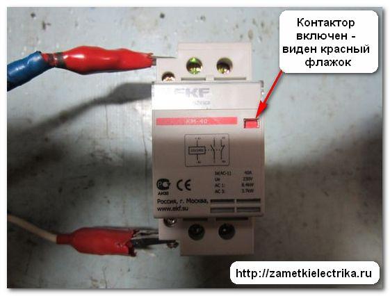 modulnyj_kontaktor_km-40_модульный_контактор_КМ-40_36