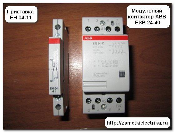 Модульный контактор КМ 40.