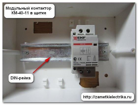 modulnyj_kontaktor_km-40_модульный_контактор_КМ-40_9