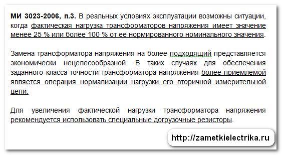 nagruzka_transformatora_napryazheniya_ntmi-10_нагрузка_трансформатора_напряжения_нтми-10_29