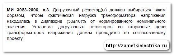 nagruzka_transformatora_napryazheniya_ntmi-10_нагрузка_трансформатора_напряжения_нтми-10_30