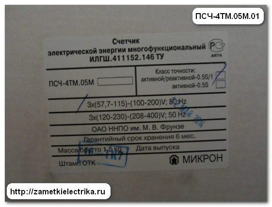 nagruzka_transformatora_napryazheniya_ntmi-10_нагрузка_трансформатора_напряжения_нтми-10_4