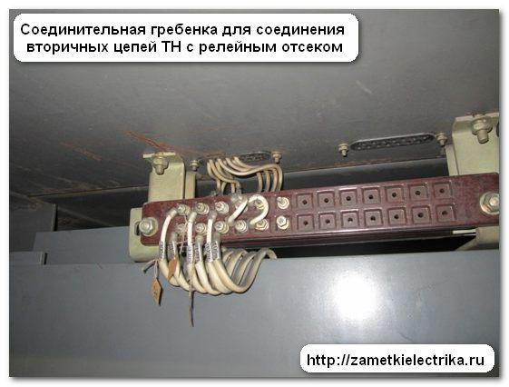 nagruzka_transformatora_napryazheniya_ntmi-10_нагрузка_трансформатора_напряжения_нтми-10_7