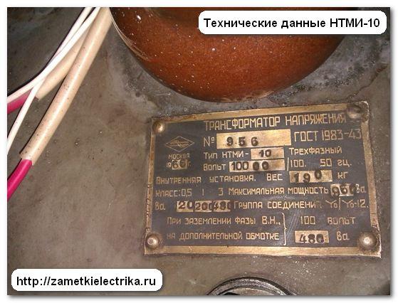НТМИ-10 установлен на выкатном