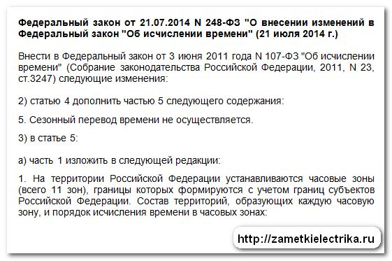 ereprogrammirovanie_schetchikov_elektroenergii_перепрограммирование_счетчиков_электроэнергии_1