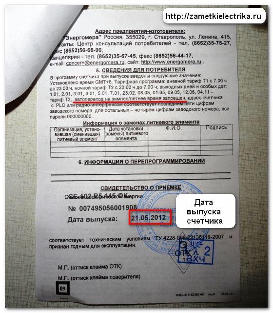 pereprogrammirovanie_schetchikov_elektroenergii_перепрограммирование_счетчиков_электроэнергии_11